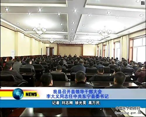 东宁县/1月3日上午,我县召开全县领导干部大会,宣布中共东宁县委主要...