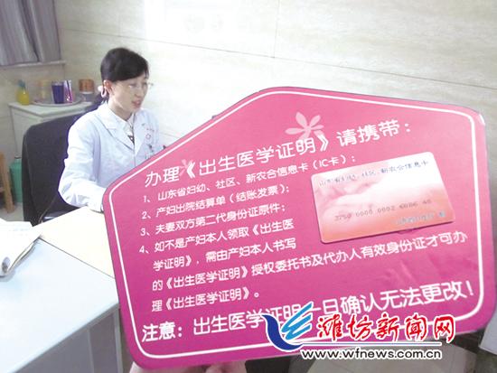 要求自2014年1月1日起启用新版《出生医学证明》