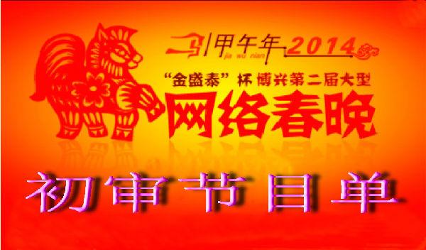 2014博兴网络春晚初审节目单