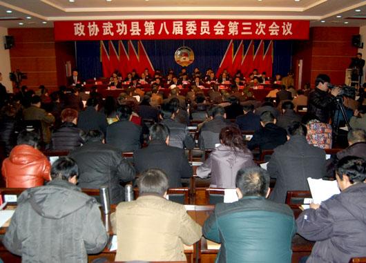 政协武功县第八届委员会第三次会议隆重开幕