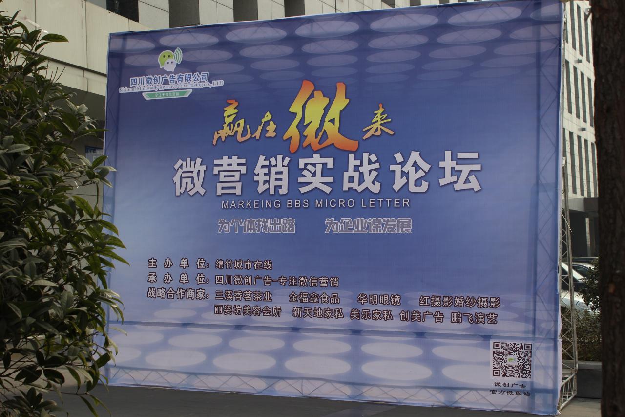 四川綿陽綿竹城市在線微信營銷活動