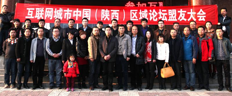 互聯網城市中國(陜西)區域論壇盟友大會成...