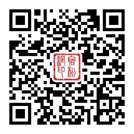 宿松网官方微信