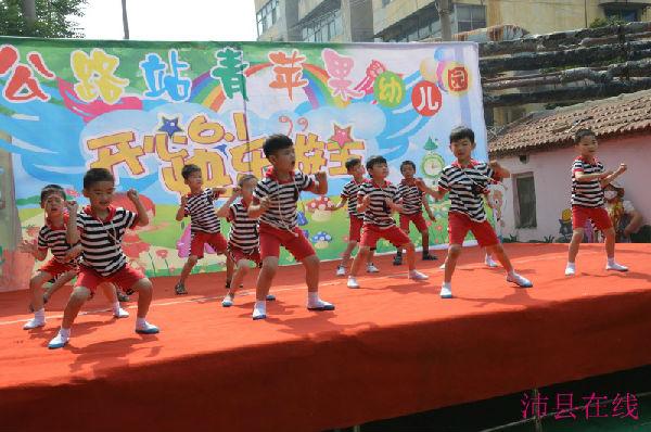 沛县公路站青苹果幼儿园六一文艺演出
