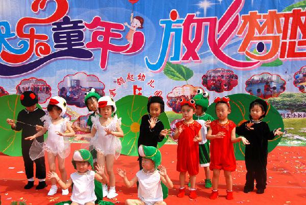 """""""快乐童年, 放飞梦想""""金钥匙幼儿园才艺表演"""