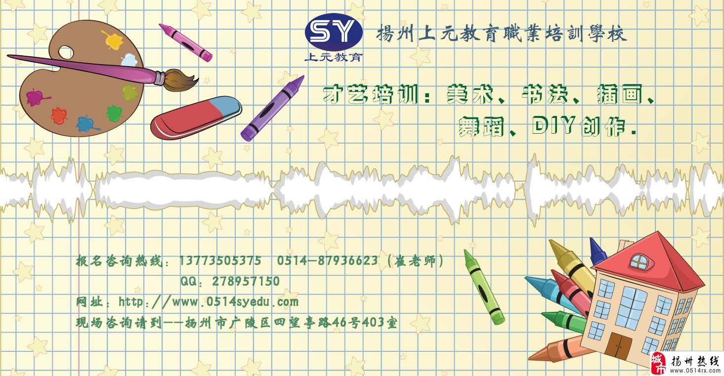 扬州暑期幼儿美术启蒙班.简笔画儿童画培训.漫画培训