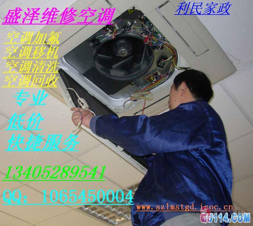 柜机空调,吸顶机空调,风管机空调,专业服务品牌:格力,海尔,大金,长虹