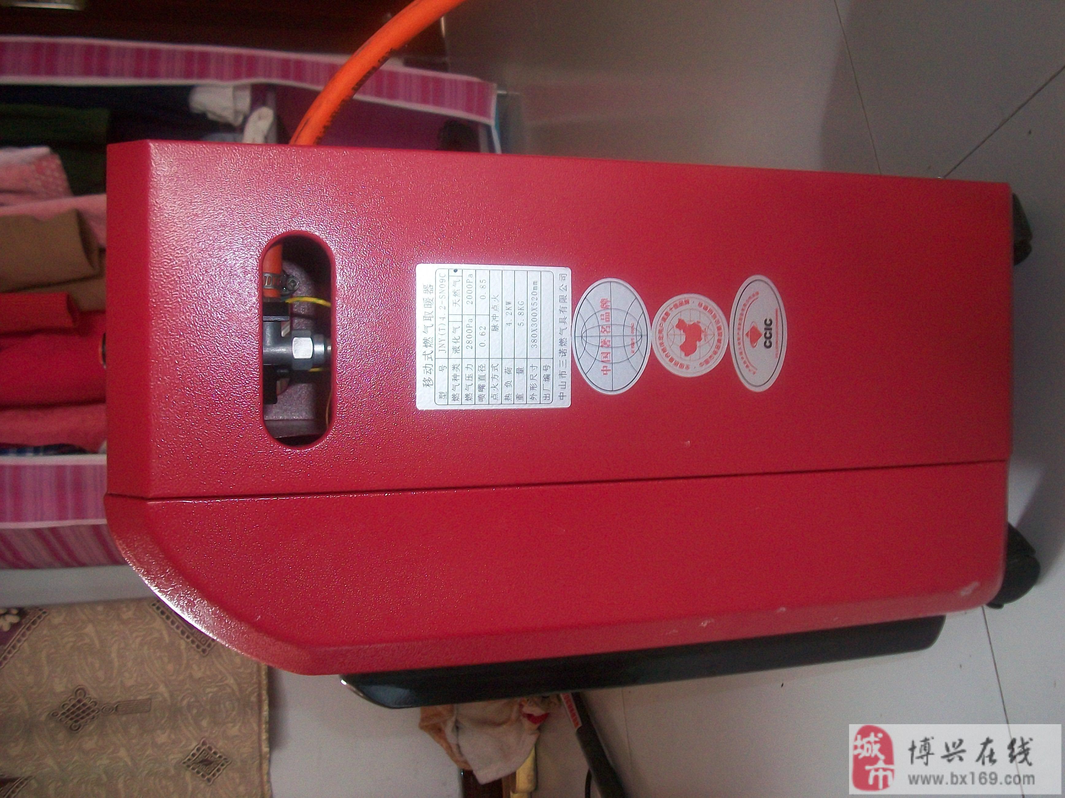 三诺牌天然气取暖炉,新的买时360元,刚用了一个冬天两个月,九成九新,电打火的,现在换房子住用不着了,现260元便宜卖了,另送十米软管,牌子是美的的,买时五元一米,现在免费送。有意者请来电。 联系我时请说明是在博兴在线看到的 同城交易请当面进行,以免造成损失。外地交易信息或者超低价商品请慎重,谨防上当受骗。