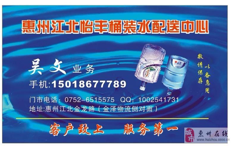 惠州怡宝景田怡景桶装水配送企业