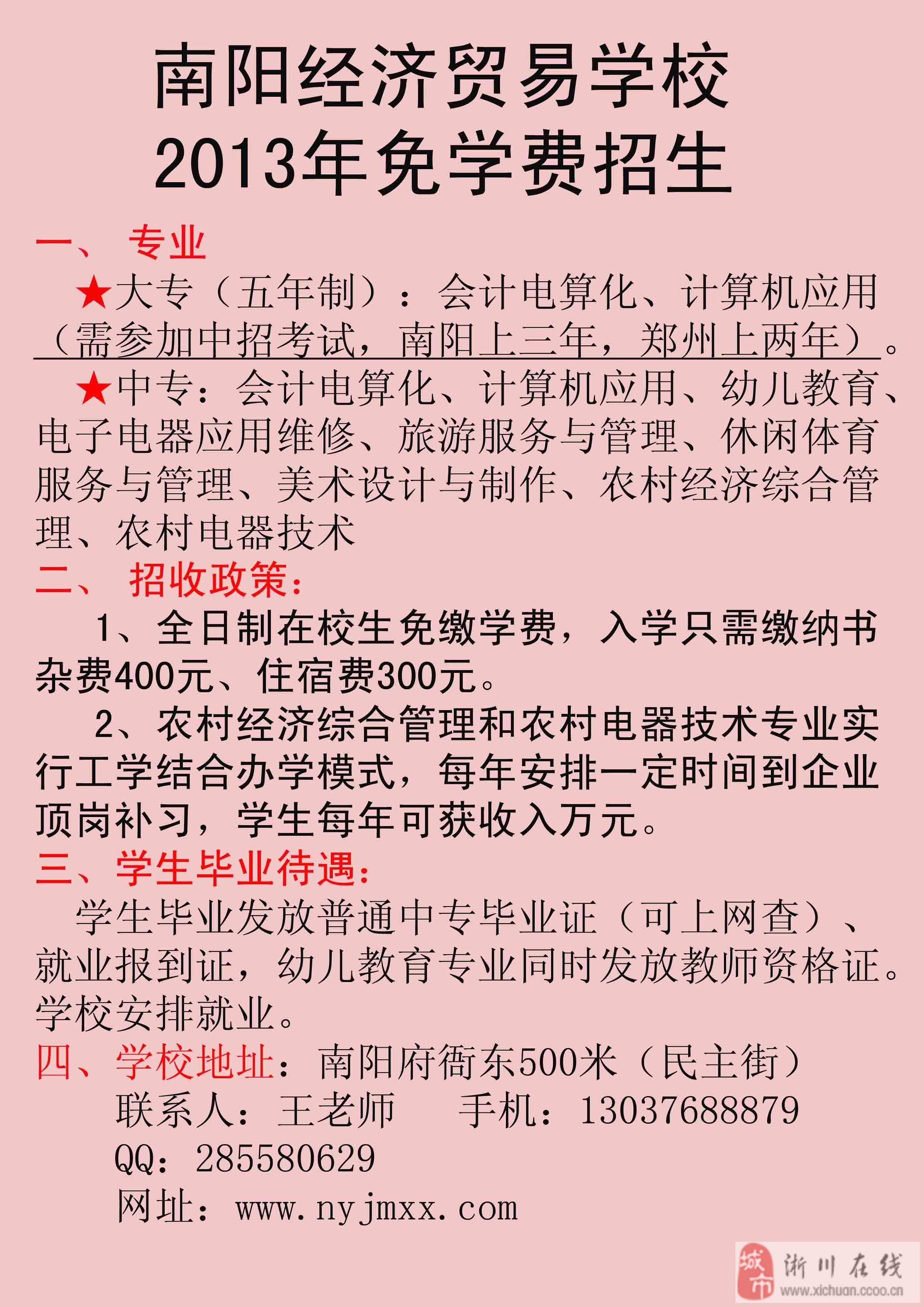 河南省经济贸易学校_经济贸易学校_聊城贸易学校现任校长