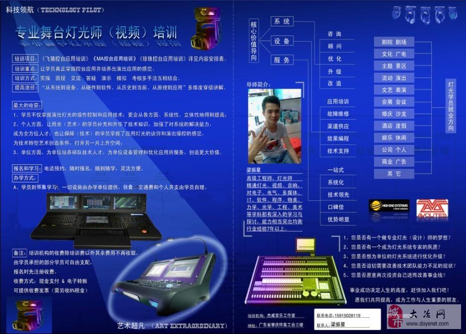 珍珠专家控台图解中文