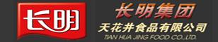 长明集团自贡市天花井食品有限公司