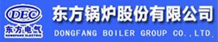 东方锅炉股份有限公司
