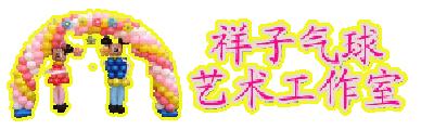 祥子气球艺术