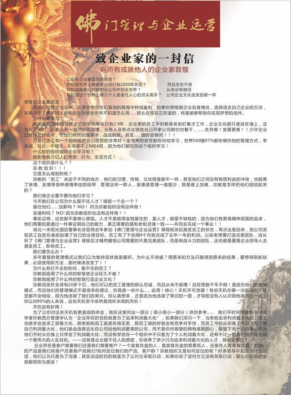 卓凡教育集团招聘企业顾问