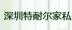 深圳特耐��家居