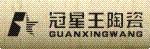 信�S冠星王陶瓷