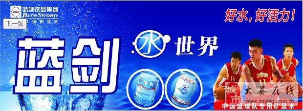 蓝剑.冰川时代矿泉水