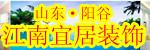 �谷江南宜居�b�有限公司