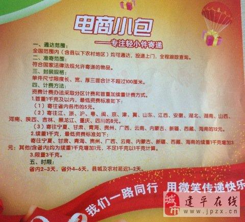 中国邮政国内电商小包业务