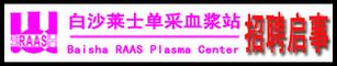 白沙莱士单采血浆有限公司