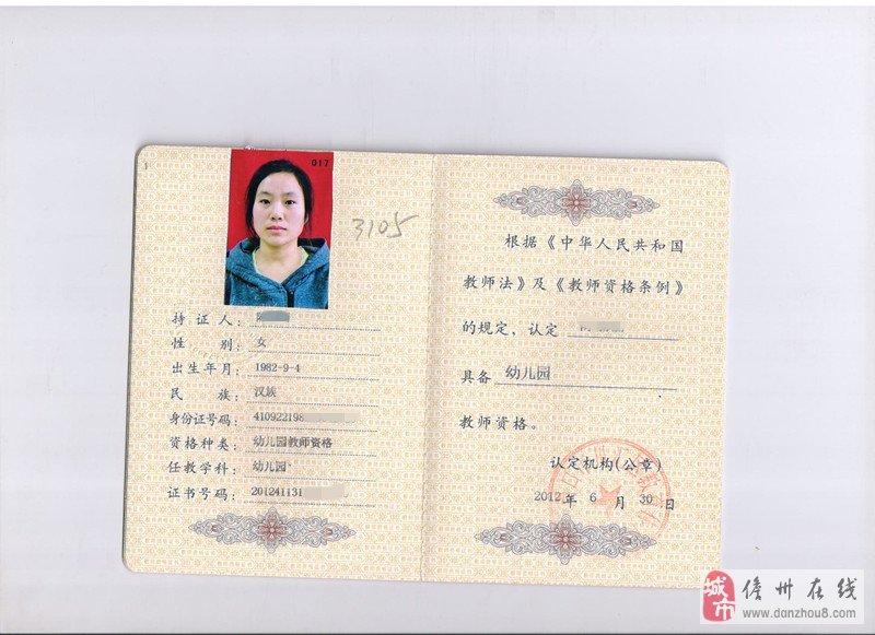 2013年9月教师资格证考试培训