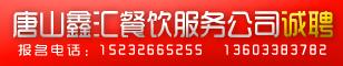 唐山鑫汇餐饮服务有限澳门大小点游戏