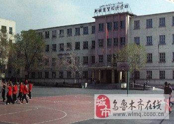 职业学校,是乌鲁木齐市文明单位及市级治安模范单位