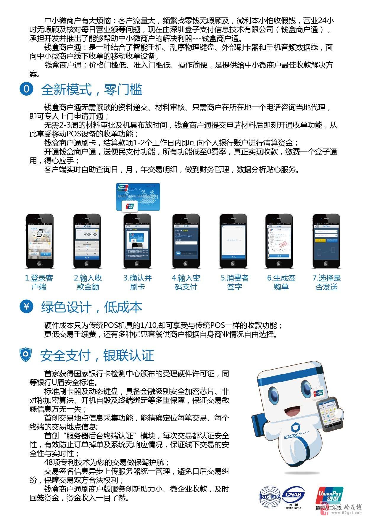 银联手机支付图标相关图片展示
