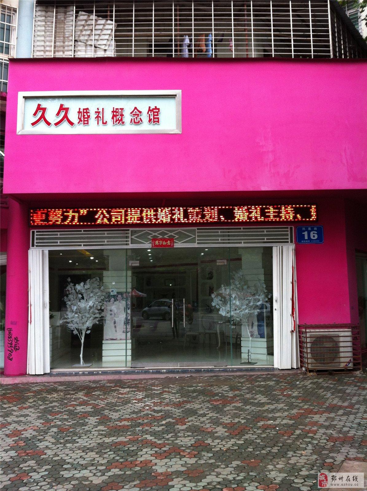 刘字艺术字