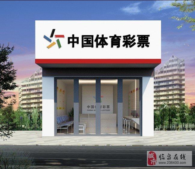 中国体育彩票招商加盟