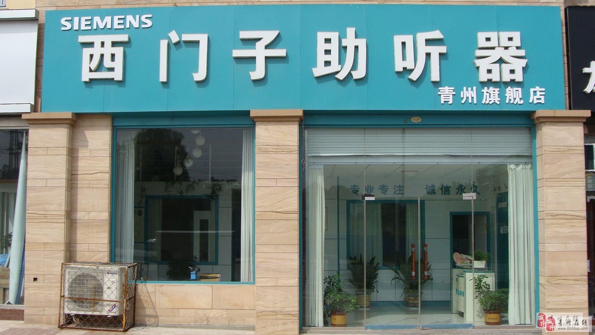 青州西门子助听器专卖店诚聘营业员