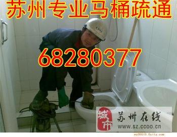 苏州新区马桶疏通维修安装(管道安装维修)