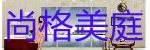 ��城尚格美庭