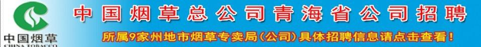 中国烟草总公司青海省公司招聘
