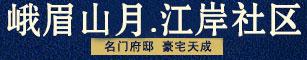 夹江县盛世伟业房地产开发有限公司