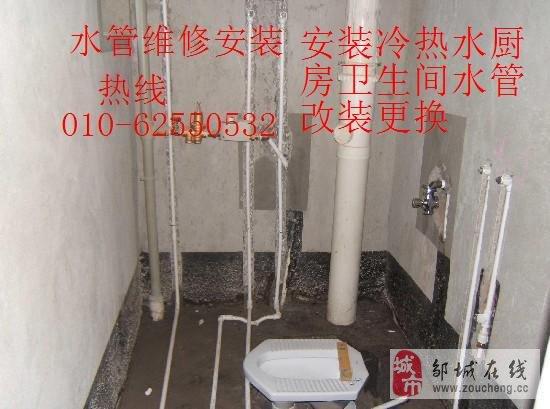 550532维修水管修马桶