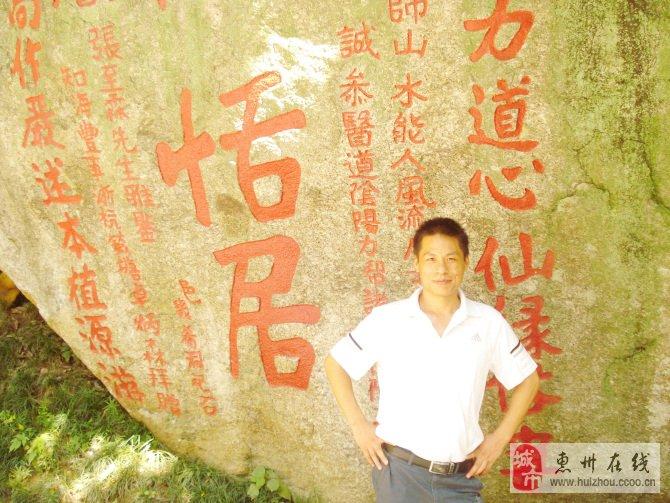 惠州男想找一个女孩子恋爱结婚