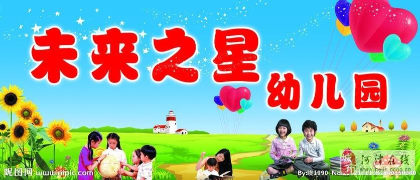 未来之星幼儿园招聘幼儿教师