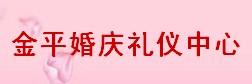 金平婚庆礼仪中心