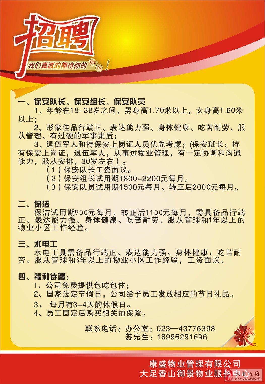 北京装修水电工招聘