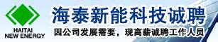 唐山海泰新能科技有限公司
