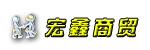 宏鑫商�Q