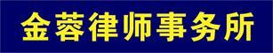 江西省金蓉律师事务所