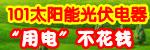 101太阳能光伏发电系统(潮州总代理)