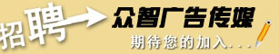 洋浦众智广告传媒有限公司