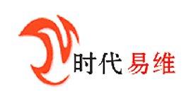 北京时代易维广告有限公司愿真诚与您合作