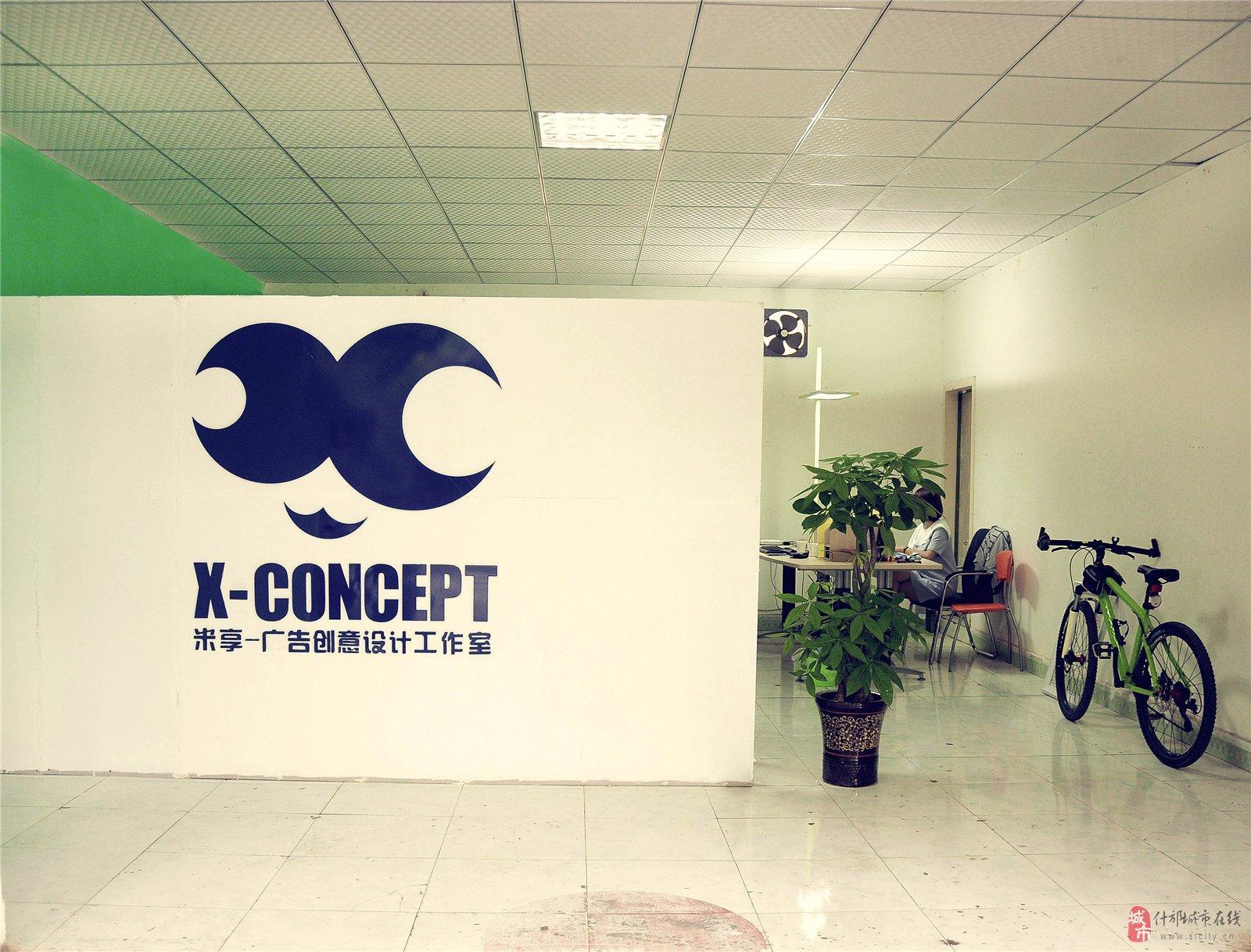 米享广告创意设计工作室招聘