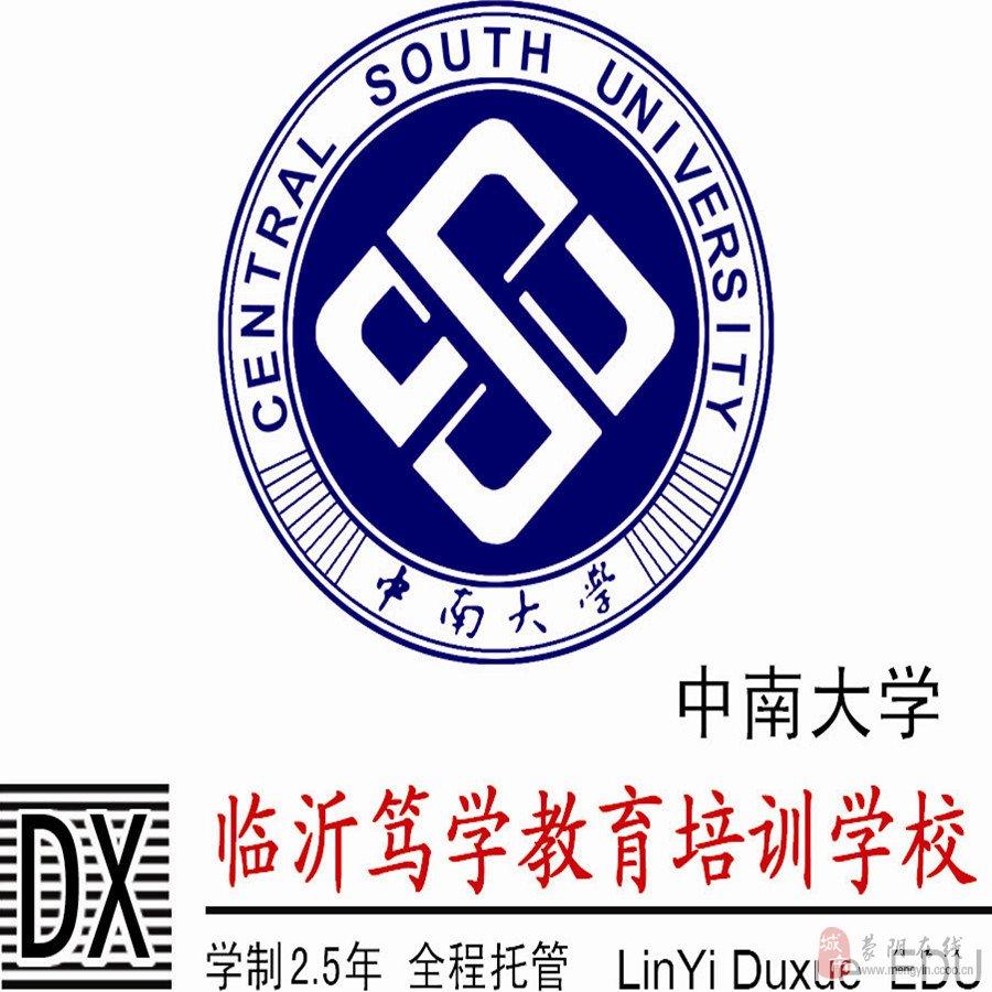中南大学,吉林大学,华中师范大学网络教育免试招生