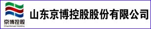 山东京博控股股份有限公司